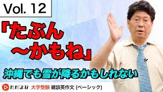 【英語】たぶん雪かもね【Vol.12】