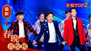 [2018央视春晚]歌曲《最好的舞台》 表演:黄渤 陈伟霆 张艺兴 | CCTV春晚 thumbnail