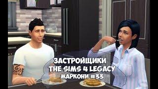 The Sims 4: Династия Маркони/ Застройщики #33- Новый дом и В гостях у Кристин.