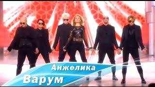 Анжелика Варум - Сумасшедшая
