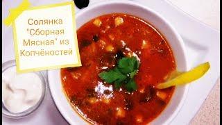 Очень простой и вкусный рецепт, Солянки Сборной Мясной👍😊☝️