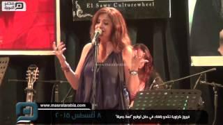 مصر العربية | فيروز كراوية تشدو بالغناء في حفل توقيع