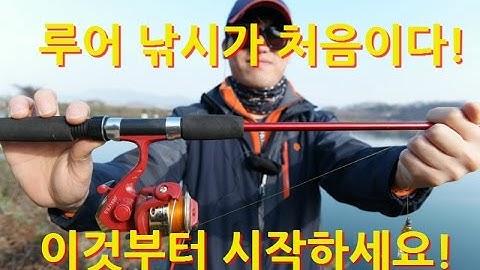 루어낚시 입문 가이드 [싸이코배스]