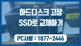 응암동컴퓨터수리 부팅이안되요 하드디스크 고장 SSD교체