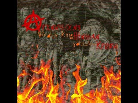 yakozlov x Wraith King - Архаическая Жажда Крови (prod. DIMVRS)
