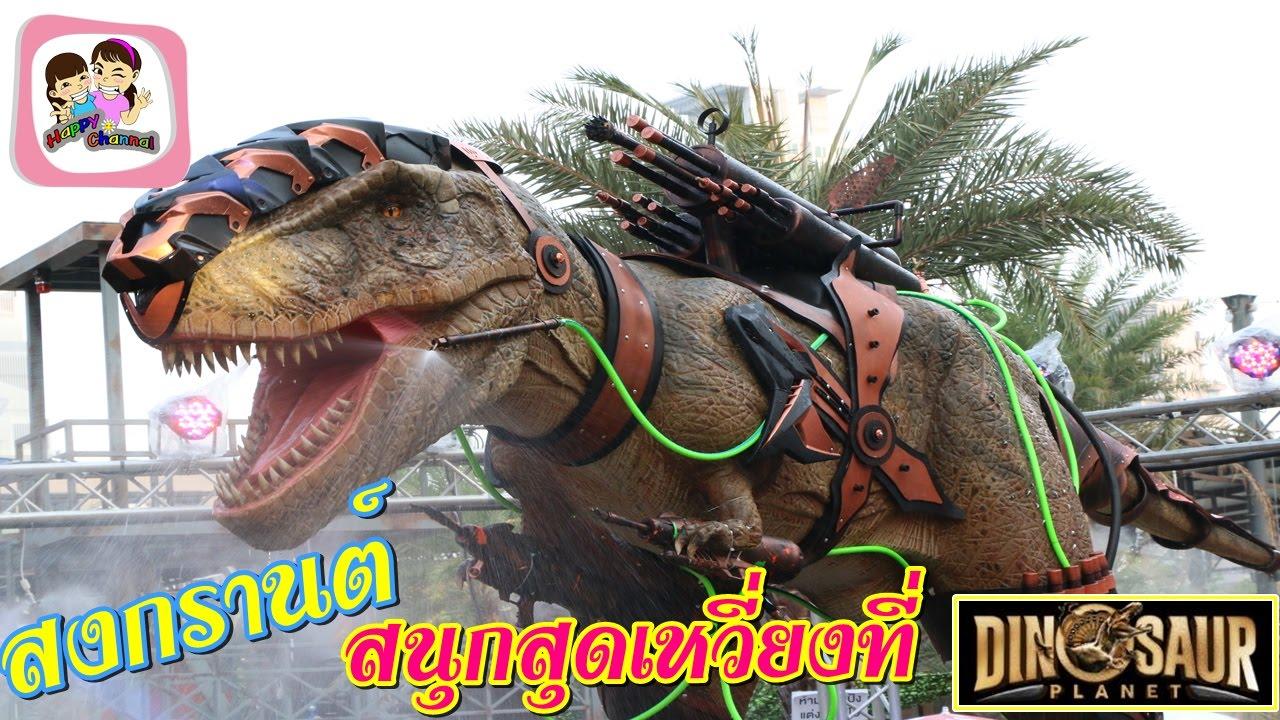 เล่นสงกรานต์ กับไดโนเสาร์ ที่ไดโนซอร์ แพลนเน็ต (พาเที่ยว) พี่ฟิล์ม น้องฟิวส์ Happy Channel