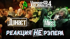 Реакция НЕ рЭпера на VERSUS: FRESH BLOOD 4 (Династ VS Miles) Round 1
