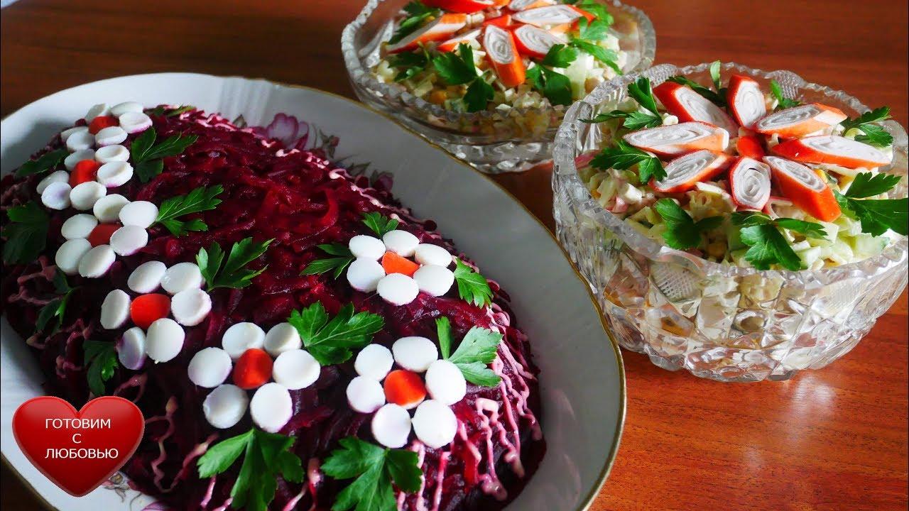 Салат СЕЛЕДОЧКА и салат АНШЛАГ |салаты на праздничный стол|салаты рецепты| salad recipe