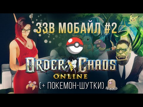 видео: [ЗЗВ Мобайл #2] Обзор order & chaos (+ Покемон-шутки)