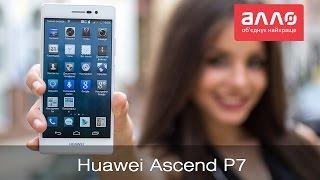 Видео-обзор смартфона Huawei Ascend P7(Купить смартфон Huawei Ascend P7 Вы можете, оформив заказ у нас на сайте ..., 2014-08-22T16:00:08.000Z)