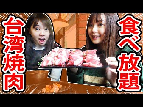 台湾の【焼肉食べ放題】は安くて'鍋食べ放題'までついてくる…?