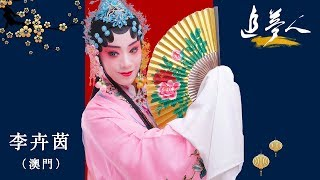 Female doctor from Macao learnt Kunqu online and performed on CCTV stage | CCTV