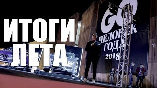 Премия GQ: Человек года 2018