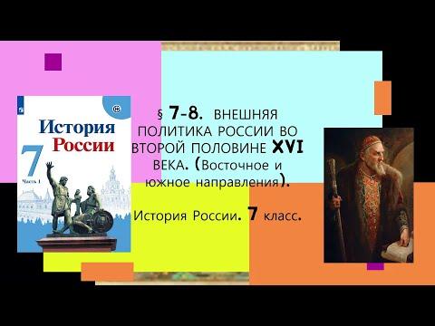 Видеоурок по истории россии 7 класс 7 параграф