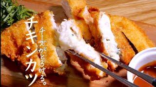 チキンカツ|クキパパ料理チャンネルさんのレシピ書き起こし