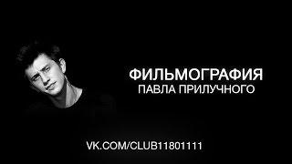 Фильмография Павла Прилучного