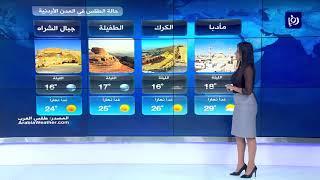 النشرة الجوية الأردنية من رؤيا 8-9-2019 | Jordan Weather