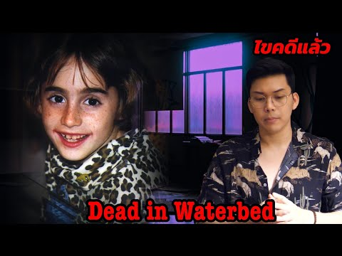 """ Dead in Waterbed "" ศพใต้เตียง || เวรชันสูตร Ep.57"