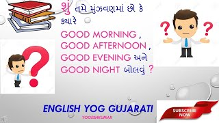 Good morning, Good afternoon, Good evening અને Good night ક્યારે કહેવુ?