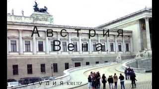 Австрия. Вена 2015. Автобусная экскурсия(http:// Kruiz2011.ru Это видео снято в столице Австрии Вене во время автобусной экскурсии в марте 2015 года. Это был..., 2015-11-28T19:05:50.000Z)