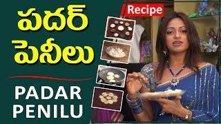 పదర్ పెనీలు తయారీ విధానం  |  How To Cook Padar Penilu Sweet Recipe | Cooking With Udaya Bhanu