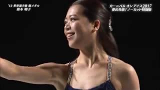 CaOI2017 町田樹解説 11 鈴木明子 町田樹 検索動画 19