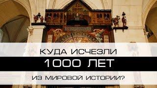 СРОЧНО! 10 ВЕКОВ ОБМАНА! ТЫСЯЧЕЛЕТНИЙ ПРОВАЛ В ИСТОРИИ ЧЕЛОВЕЧЕСТВА! 11.11.2020 ДОКУМЕНТАЛЬНЫЙ ФИЛЬМ