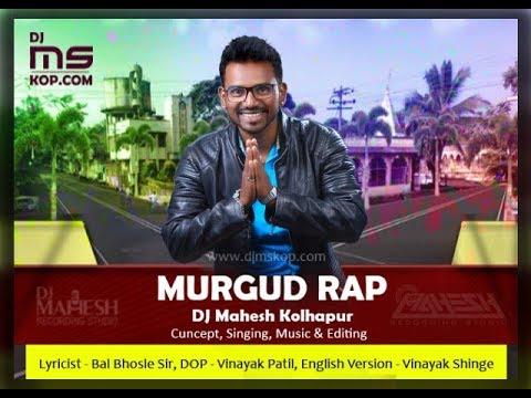 Murgud Rap   Dj Mahesh Kolhapur