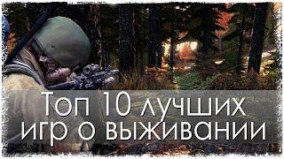 Топ 10 лучших игр о выживании (HD)