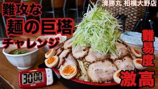 【大食い】超高難易度 麺の巨塔チャレンジ 清勝丸相模大野店【閲覧注意】