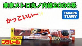 東京メトロ丸の内線2000系【新品箱出し動画】