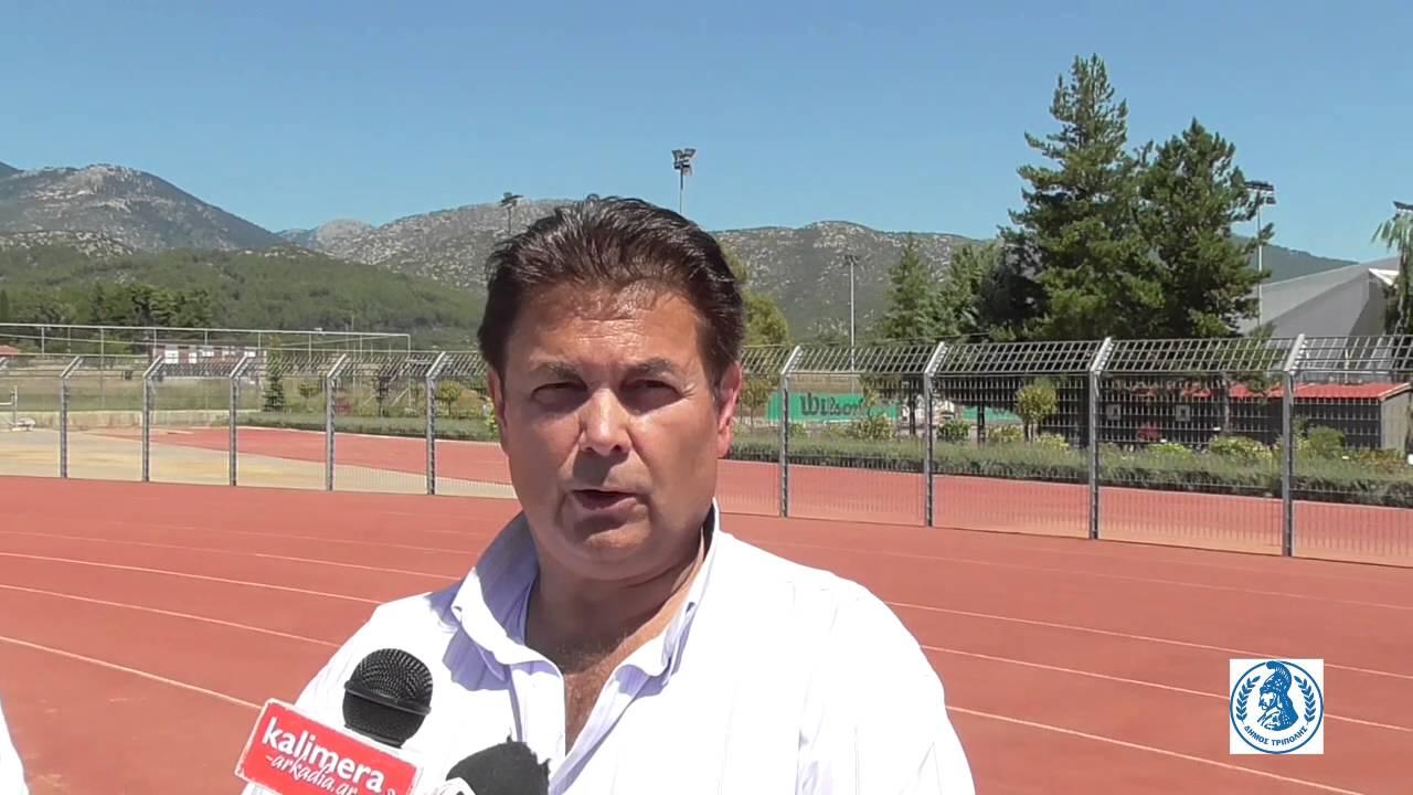 Στην Τρίπολη βρέθηκε την Τρίτη (12/07) τεχνικό στέλεχος της Γενικής Γραμματείας Αθλητισμού