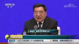 [中国财经报道]国家发改委:将促进家政服务业提质扩容| CCTV财经