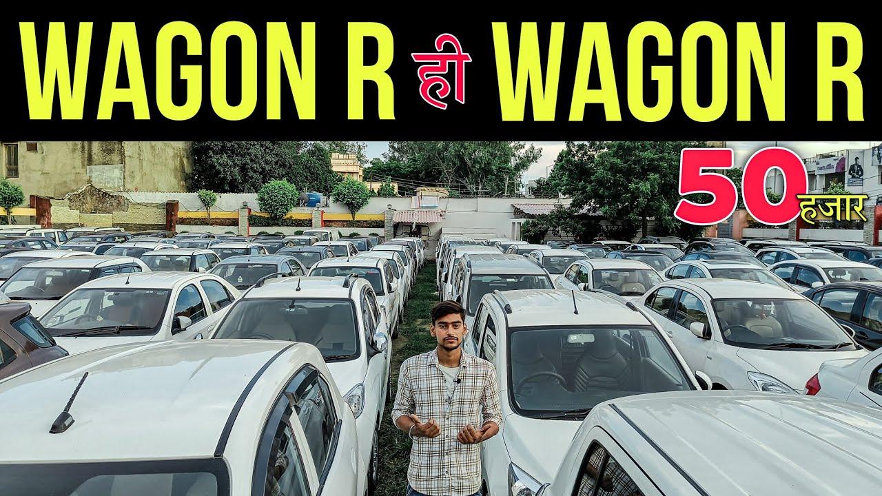 मारुति की गाड़ियों का भंडार | Wagon R ही Wagon R | Used Maruti Cars In Lucknow