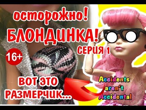 Монстер Хай ШОУ ГОЛОС Волос Подмышками Шоу с Тора! Игры для девочек. Куклы Монстр Хай