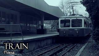 Поезд / Train (2018) Best short horror movie