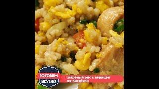 Жареный рис с курицей по-китайски