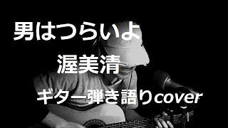 渥美清さんの「男はつらいよ」を歌ってみました・・♪ 作詞:星野哲郎 作...