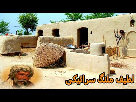 Abdul Lateef Malang Saraiki (Full Video Song) HD 720p