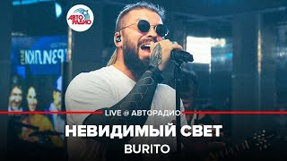 🅰️ Burito - Невидимый Свет  (LIVE @ Авторадио)