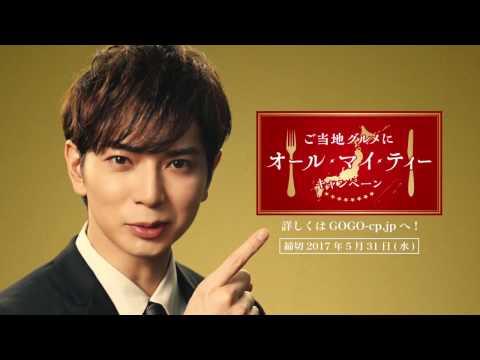 嵐松本潤 午後の紅茶 CM スチル画像。CM動画を再生できます。