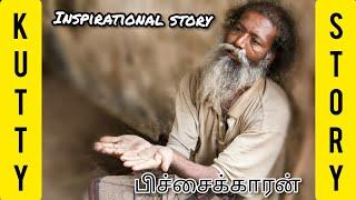 Pichaikaran | Motivational story | Kutty story jaya | Motivation for Entrepreneurs |