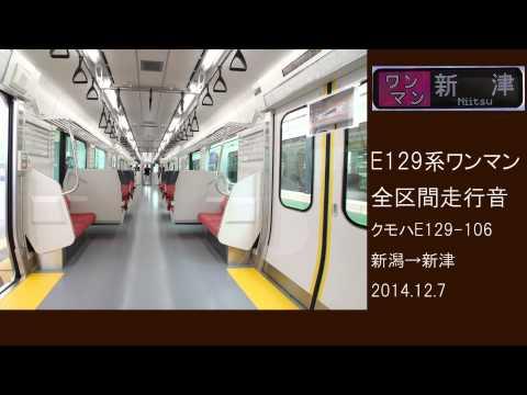 【全区間走行音】E129系 新潟-新津(ワンマン放送有り)