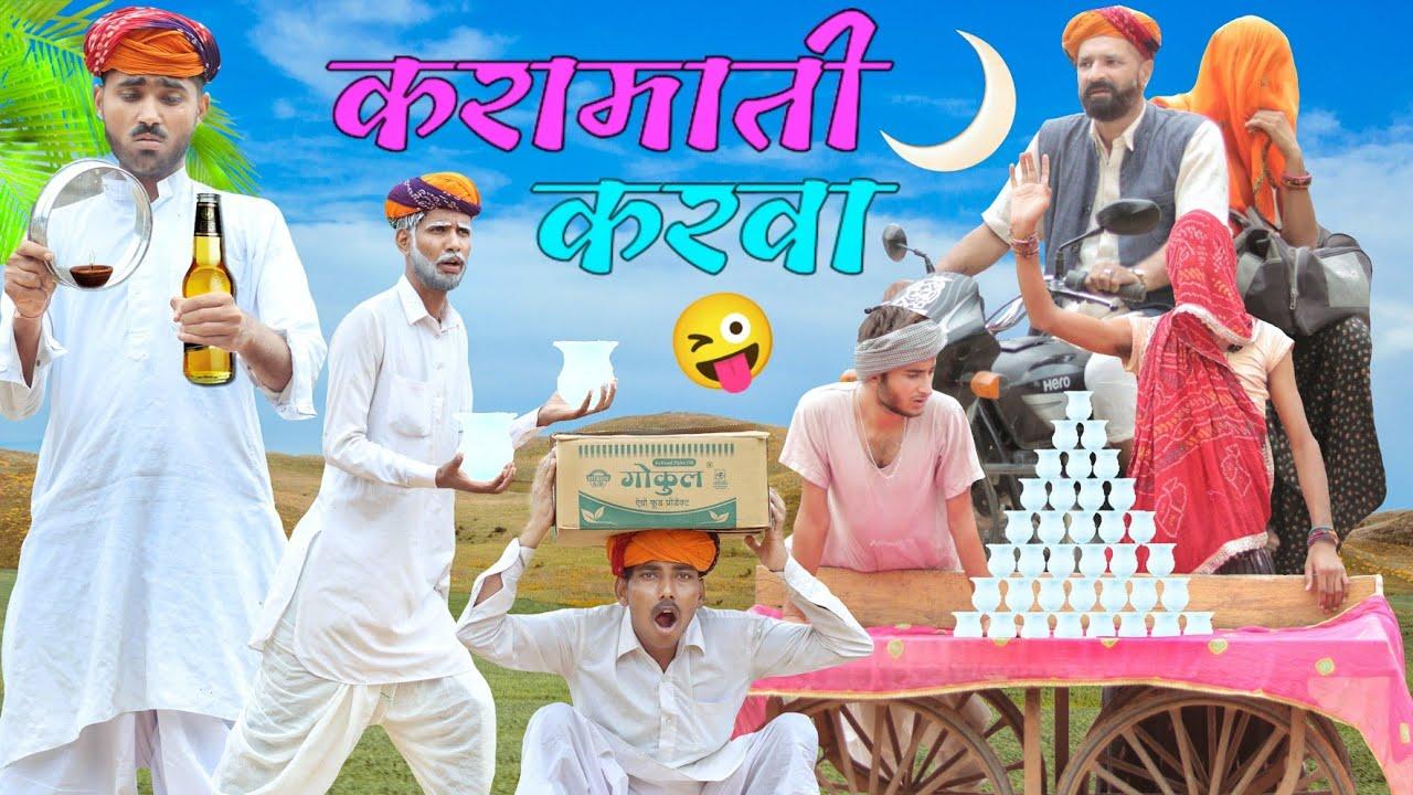 Download करवाचौथ ।। KARWA CHAUTH SPECIAL COMEDY VIDEO ।। #Marwadi_Masti
