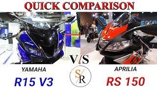 Yamaha R15 V3 vs Aprilia RS 150 | Quick Comparison | Aprilia RS 150 vs Yamaha R15 V3 | Showroomridez