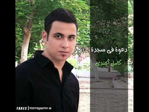 kamel el gendy-da3wa f sagda_كامل الجندى - دعوة فى سجدة