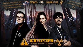 ОПА Olsior, Pollen и Alex007 - Новые 3х3 в StarCraft II - Ep. 1