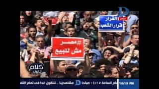 كلام تانى  حوار الدكتور علي الدين هلال مع الإعلامية رشا نبيل حلقة 13 -1- 2017