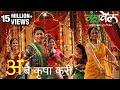 Ambe Krupa Kari Celebrity Song Marathi Movie Vanshvel