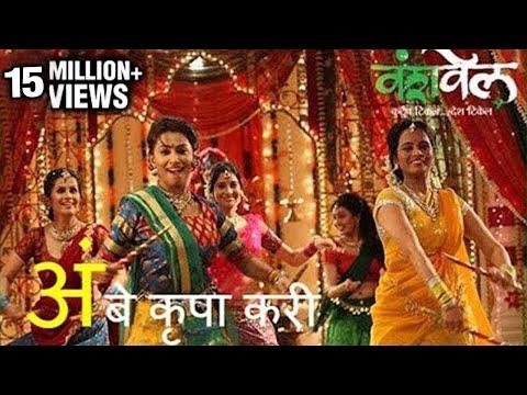 Ambe krupa kari celebrity promotional song marathi movie vanshvel.